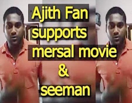 Ajith Fan Supports Vijay and seeman Ajith fan supports mersal movie
