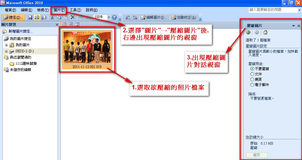 明新羽毛的blog ** ~: 如何將照片的尺寸壓縮成小尺寸呢? 範例二:Office Picture Manager