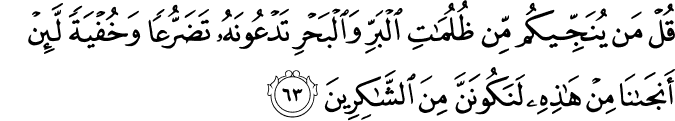 Surat Al-An'am Ayat 63