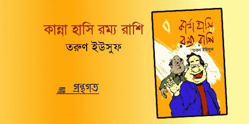 কান্না হাসি রম্য রাশি | তরুণ ইউসুফ