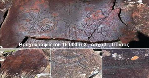 15000 b.c.-wheel-pontos-greek