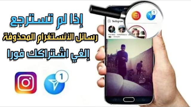 استرجع جميع الرسائل والصور والفيديوهات المحذوفة من الانستغرام بالهاتف فقط