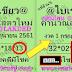 มาแล้ว...เลขเด็ดงวดนี้ 2ตัวตรงๆ หวยทำมือ @ใบเขียว งวดวันที่1/7/61
