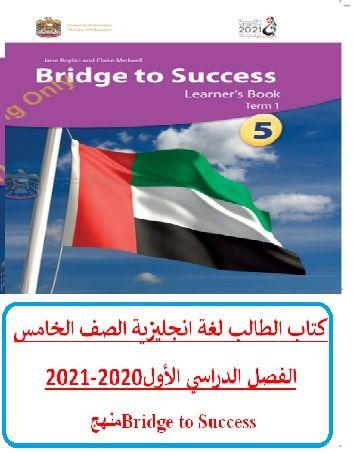 كتاب الطالب لغة انجليزية الصف الخامس الفصل الدراسي الأول2020-2021