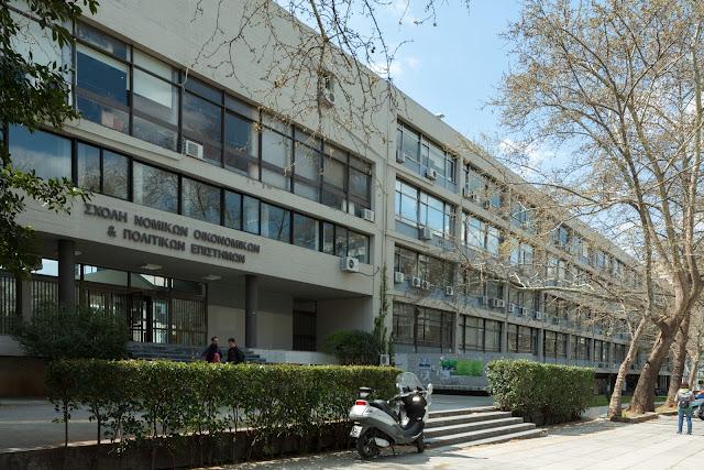 ΑΠΘ: Διεθνής ημερίδα για τις κρίσεις σε Ελλάδα και Τουρκία
