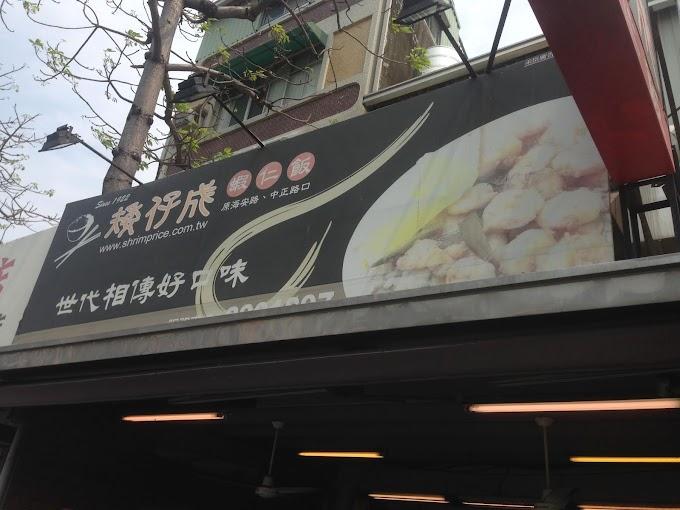 台南| 食【蝦仁飯】矮仔成-世代相傳Since1922