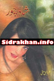 Shah Chor