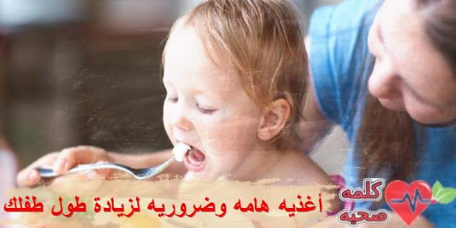 أغذيه هامه وضروريه لزيادة طول طفلك