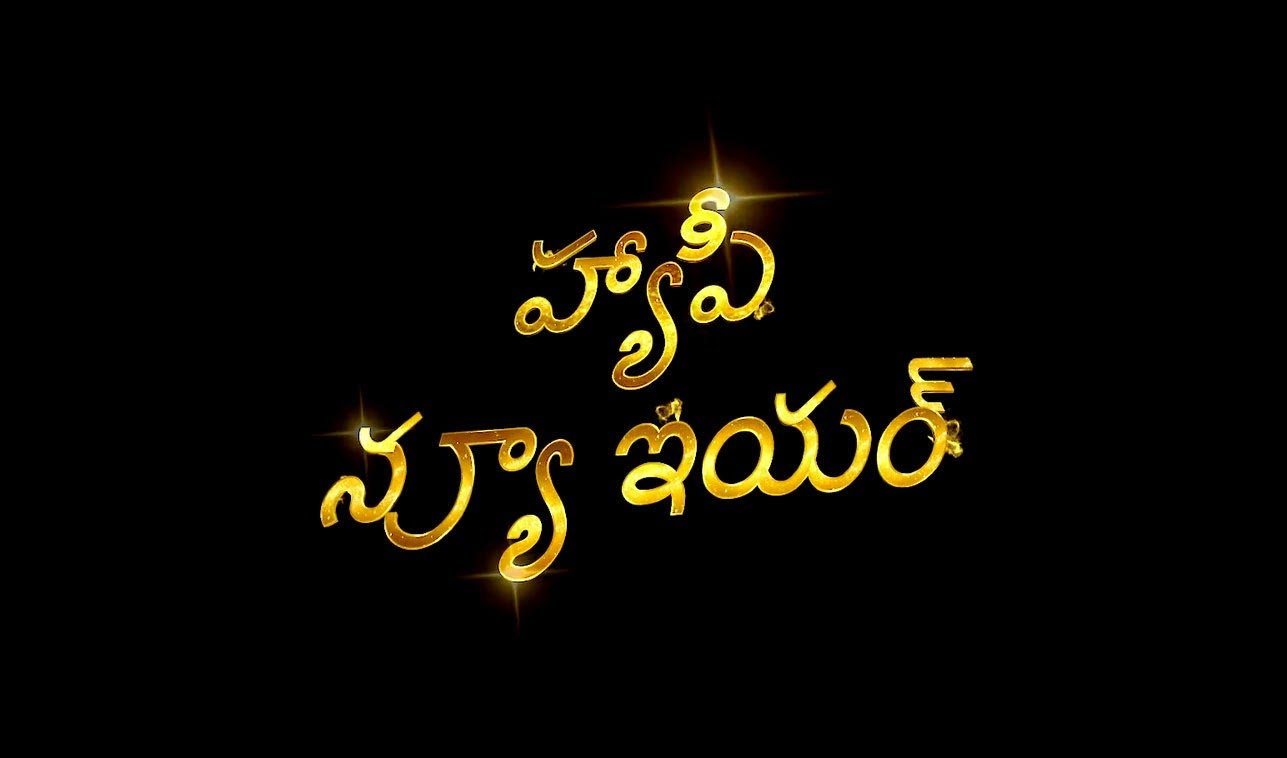 Happy New Year 2017 Images quotes in Telugu