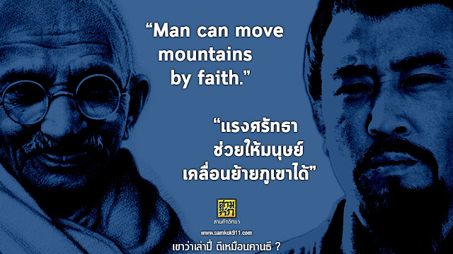 """Man can move mountains by faith.""  ""แรงศรัทธา ช่วยให้มนุษย์ เคลื่อนย้ายภูเขาได้"""