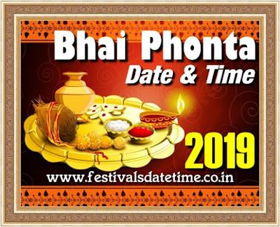 2019 Bhai Phonta Bengali Festival Date & Time in India, ভাইফোঁটা ২০১৯ তারিখ এবং সময়