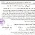 إجابات كتاب التربية الإسلامية للصف الثامن الفصل الثاني-اجابات الصقر