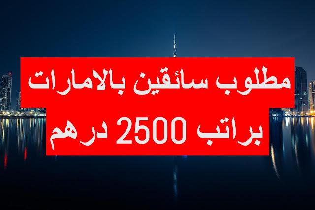 مطلوب سائقين بالامارات براتب 2500 درهم