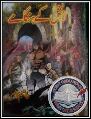 Free download Lash kay hungamay novel by Asim Nasir pdf