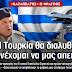 ΑΠΙΣΤΕΥΤΟ ΧΘΕΣΙΝΟ ΒΙΝΤΕΟ!!! ΣΤΡΑΤΗΓΟΣ ΦΡΑΓΚΟΣ ΦΡΑΓΚΟΥΛΗΣ!!! Η διάλυση της Τουρκίας και τα οκτώ κρατίδια μετά την διάσπαση της !!!