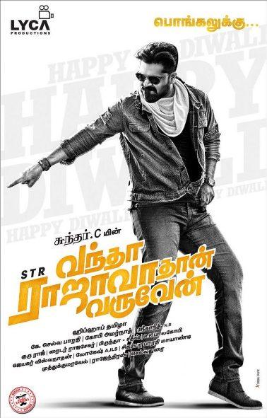 Vantha Rajavathan Varuven next upcoming tamil movie first look, Poster of movie Trisha, Rajinikanth, Simran download first look Poster, release date