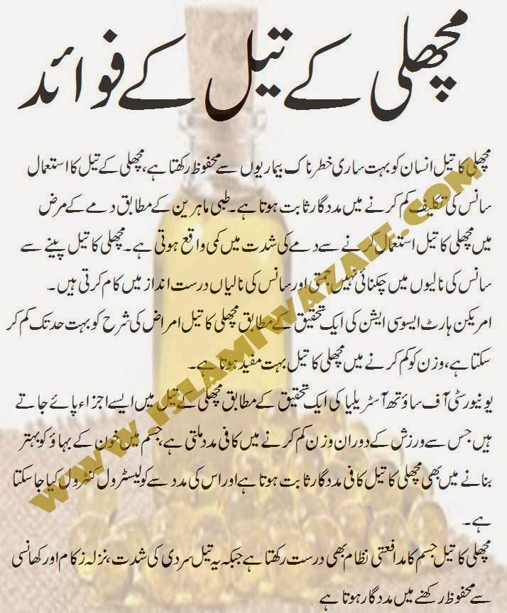 fish oil benefits in urdu