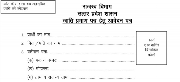 How to Apply for Caste, Income, Residence, Birth, Death - income certificate form