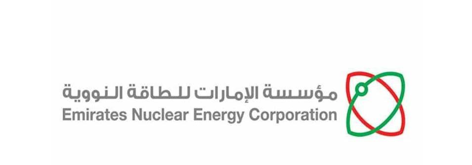 وظائف خالية فى مؤسسه الإمارات للطاقه النوويه 2020