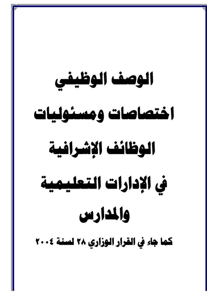 الوصف الوظيفى اختصاصات ومسئوليات الوظائف الاشرافية فى الادارات التعليمية والمدارس _28_2004_001