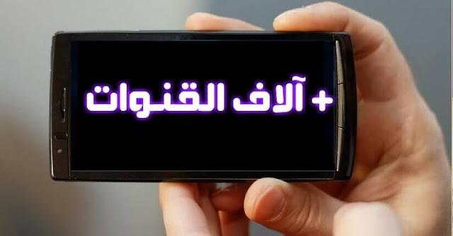 أفضل تطبيقين للأندرويد ومجانا , لمشاهدة القنوات العالمية والعربية اونلاين , وبدون تقطعات ,بروابط IPTV , متجددة ومجانية وسريعة.