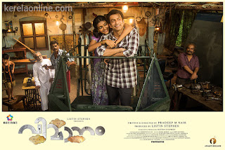 Prthviraj Vimanam Malayalam Movie posters