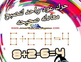 حل لغز حرك عود الثقاب1-موقع المقرر لكم الشامل