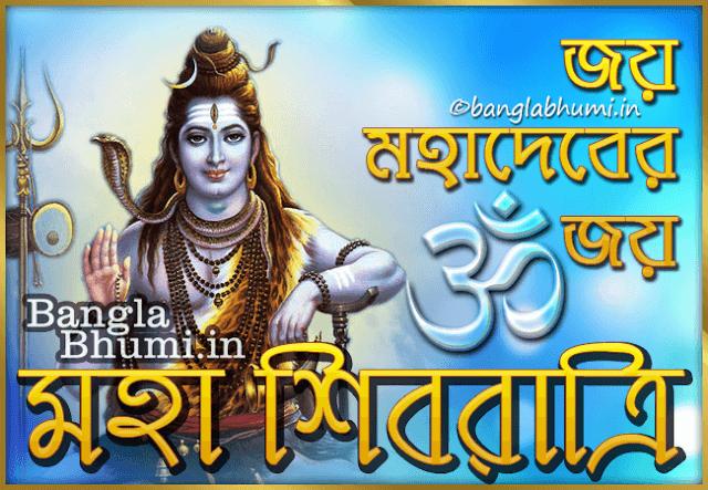 Subho Shivratri Bengali Wishing Wallpaper Free Download