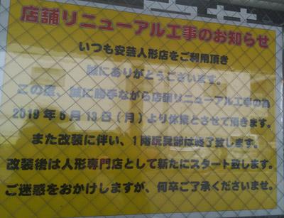 安芸人形店 店舗リニューアル工事のお知らせ