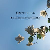 ROSCO MOTION ORCHESTRA「花壇のアトリエ」,ロスコモーションオーケストラ,RoscoMotionOrchestra,中野徳子,NorikoNakano