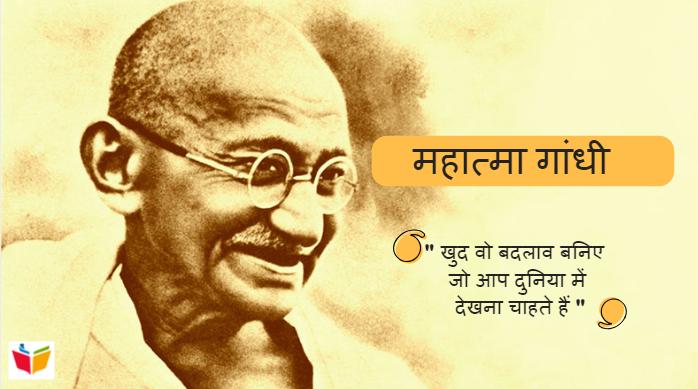 महात्मा गांधी के आंदोलन के नाम।
