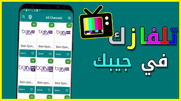 أفضل تطبيق أستعمله شخصيا لمشاهدة قنوات بين سبورت والقنوات العربية 2018