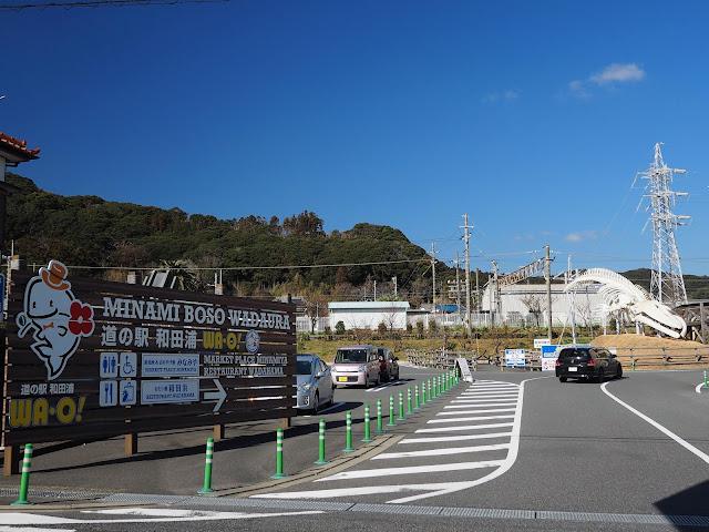 外房黒潮ライン 道の駅 和田浦WA-O
