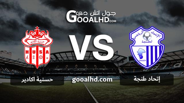 مشاهدة مباراة إتحاد طنجة وحسنية اكادير بث مباشر اليوم اونلاين 13-03-2019 في الدوري المغربي