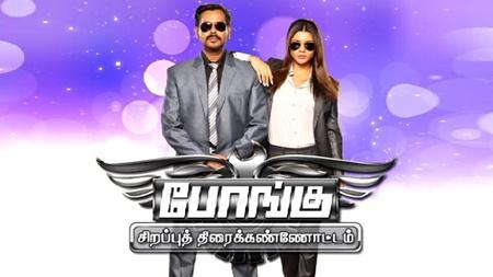 Bongu Movie | Natarajan Subramaniam and Ruhi Singh | Taj | Sirappu Thiraikannotam