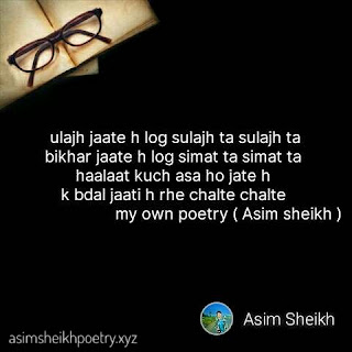 World best sad shayari ulajh jaate hai log by Asim sheikh,sad shayari urdu, sad shayari with images, sad shayari in hindi for life, sad love shayari in hindi for boyfriend, sad shayari status, sad shayari in hindi for girlfriend, very sad shayari,