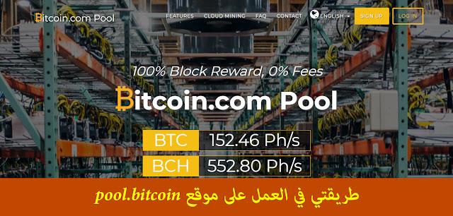 طريقتي في العمل على موقع pool.bitcoin