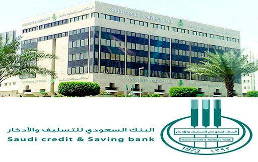 بنك التسليف السعودي وحقيقة إعفاء المقترضين