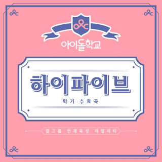 Download Lagu MP3, MV, [Single] Idol School – High Five