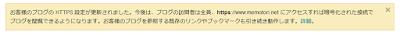 「 HTTPS 設定」更新通知