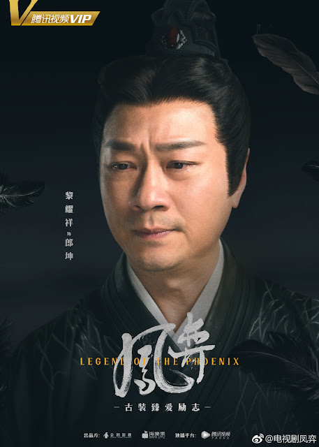 Legend of the Phoenix Wayne Lai