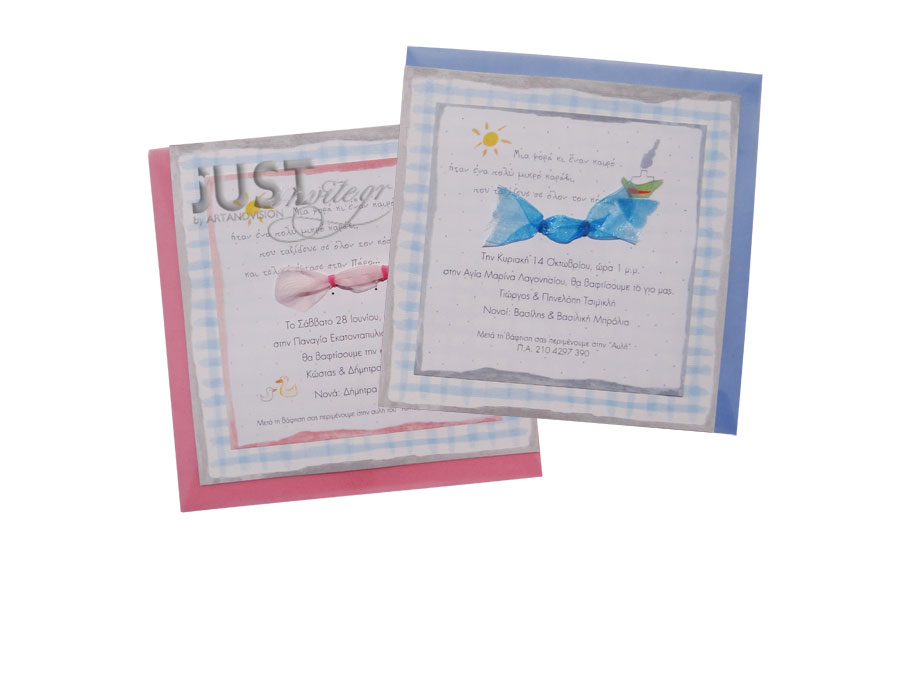 Invitations for Greek Baptism with boat boy or girl C914