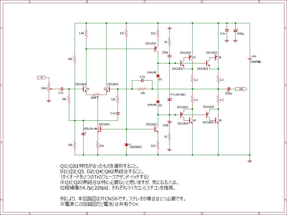 ヘッドホンアンプ備忘録: 2SC1815/2SA1015のみ、単電源、低電圧9V