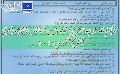 """مذكرة لغة عربية """"عربي"""" للصف الثالث الإعدادي الترم الثاني 2019"""
