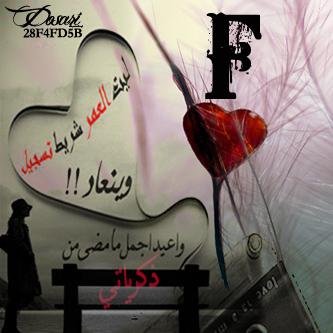 رمزيات حرف F روعه 2019 اجمل صور مكتوب عليها حرف F حب رومانسية