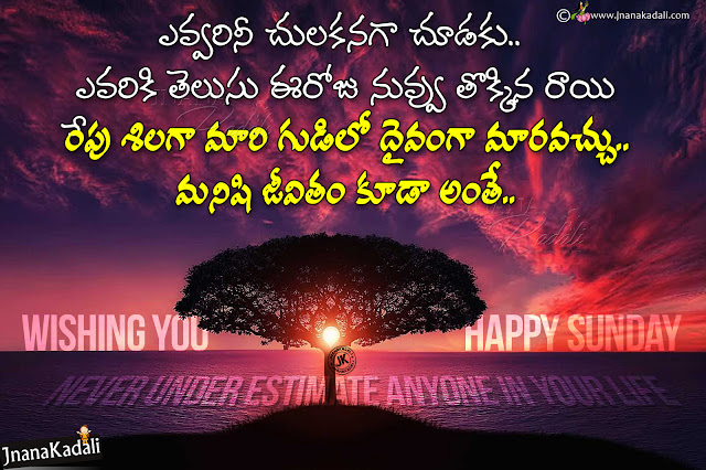 telugu heart touching life value quotes, motivational life thoughts in telugu, famous life messages in telugu