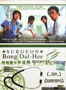 Bác Sĩ Bong Dal Hee