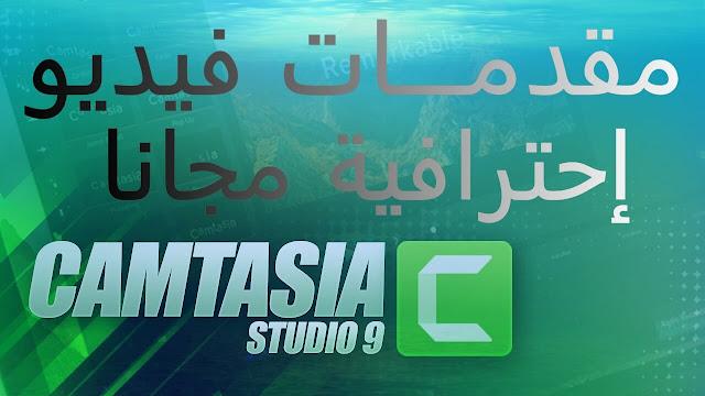 الدرس التاسع دورة تعلم وإحتراف برنامج Camtasia 9 كيفية عمل مقدمة فيديو إحترافية بدون خبرة أو قوالب