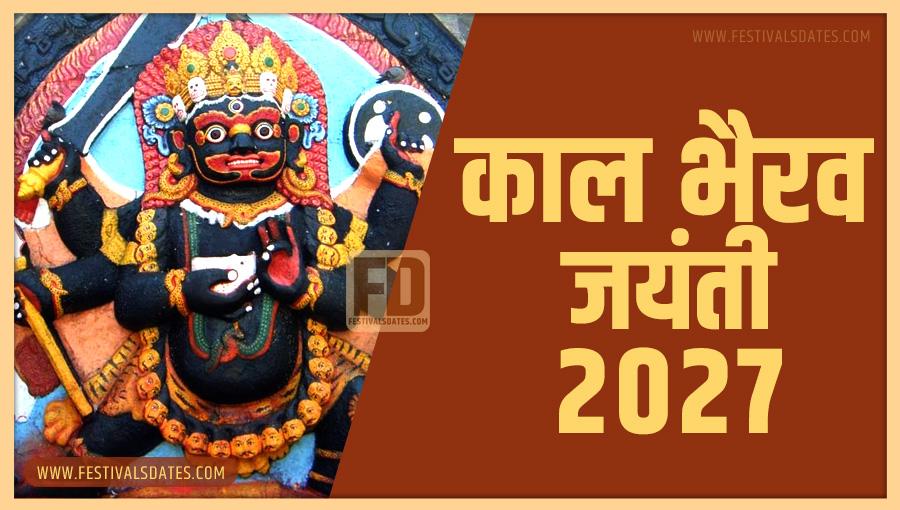 2027 काल भैरव जयंती तारीख व समय भारतीय समय अनुसार