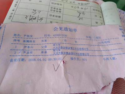 湖北人权捍卫者尹旭安狱中健康状况堪忧